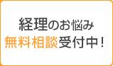経理のお悩み 無料相談受付中!